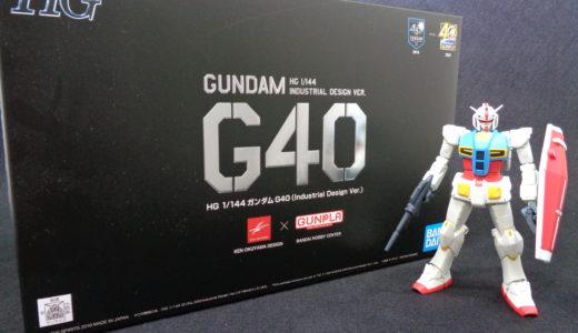 【HG】ガンダムG40(Industrial Design Ver.)レビュー