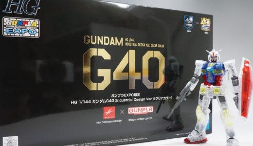 【HG】ガンダムG40(Industrial Design Ver.)[クリアカラー] レビュー