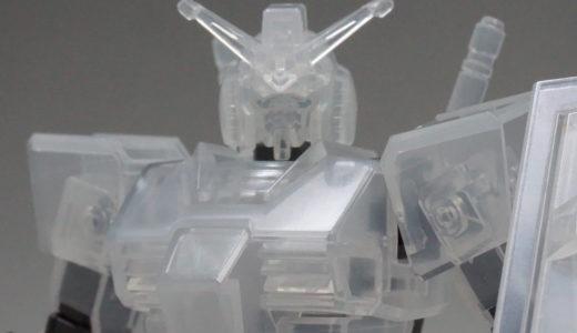 【エントリーグレード】RX-78-2 ガンダム[クリアホワイト] レビュー