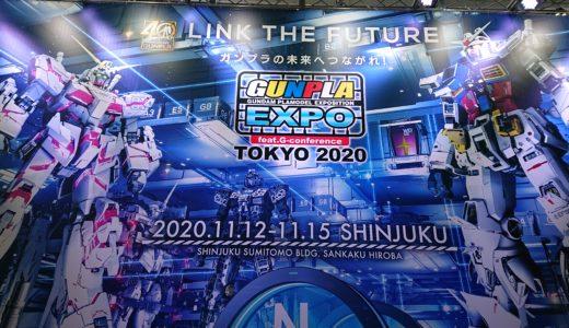 【雑記】ガンプラEXPO TOKYO 2020へ行ってきました!!