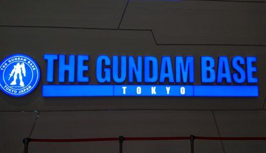 【雑記】ガンダムベース東京へ行ってきました!!