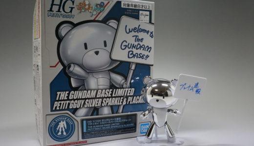 【ガンダムベース限定】プチッガイ シルバースパークル&プラカード レビュー