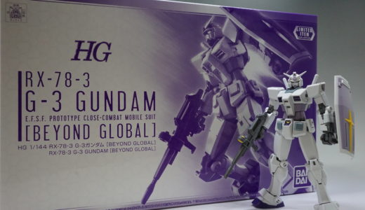 【イベント限定】RX-78-3 ガンダム [BEYOND GLOBAL] レビュー