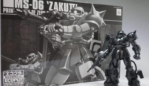 【HGUC】量産型ザク バンダイホビーセンター専用エコプラ レビュー