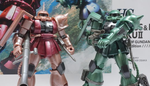 【HGUC】シャア専用ザク&量産型ザク THE ART OF GUNDAM OSAKA メタリックエディション レビュー