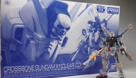 【イベント限定】RG クロスボーン・ガンダムX1 [クリアカラー] レビュー