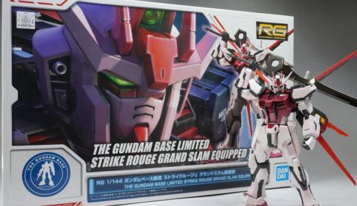 【ガンダムベース限定】RG ストライクルージュ グランドスラム装備型 レビュー